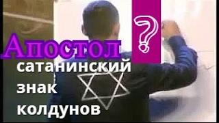 Апостол В. МУНТЯН : духовный центр Возрождение фильм отзывы меня обманули секта ?