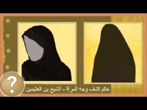 حكم كشف وجه المرأة وكفيها الشيخ بن العثيمين Youtube