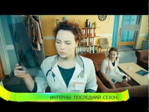 Сезон 14 Серия 5 Интерны DVD