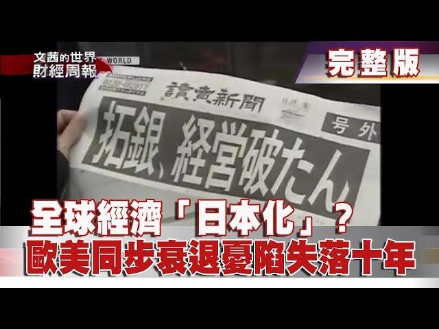 【完整版】2019.11.03《文茜世界財經週報》全球經濟「日本化」?歐美同步衰退憂陷失落十年 | Sisy's Finance Weekly