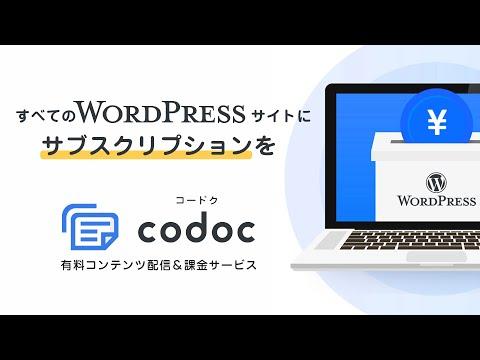 WordPressで有料記事を作成する方法