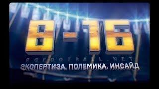 Телепередача 8-16. Прямой эфир Чемпионат России по футболу. 10 тур. Прямая трансляция HD качество