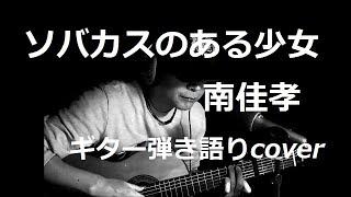 南佳孝さんの「ソバカスのある少女」を歌ってみました・・♪ 作詞:松本...