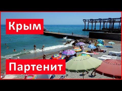 Партенит, Крым, городской пляж