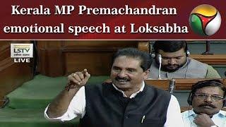 Kerala MP Premachandran emotional speech at Loksabha | IIT Madras | Fathima Latheef