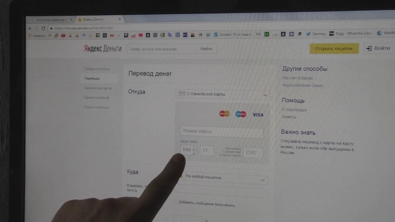 Как перевести деньги на карту банка россия онлайн