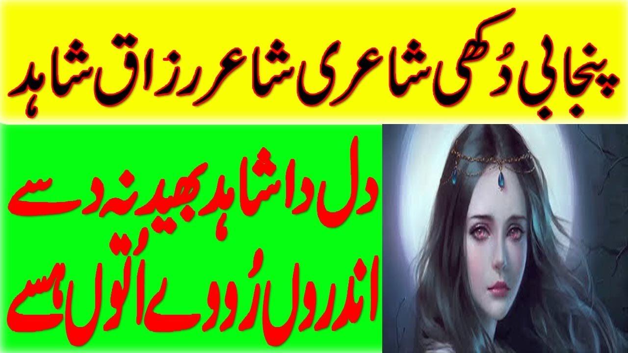 punjabi sad poetry sad love shayari sad poem judie ghazal poet razzaq shahid vioce waqas pannu