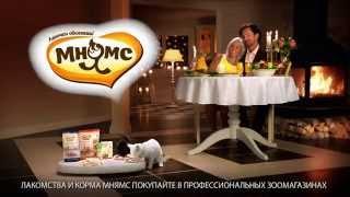 """Рекламный ролик МНЯМС Mnyams commercial 20"""""""