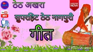 बिजुली लेखे चमाइक बुले Theth Nagpuri Song
