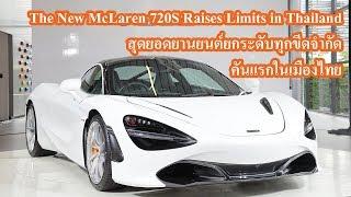 """McLaren เปิดตัว """"McLaren 720S"""" สุดยอดยานยนต์ ยกระดับทุกขีดจำกัดคันแรกในเมืองไทย"""