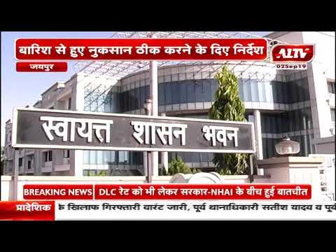 जयपुर : PWD के बाद स्वायत शासन विभाग के निर्देश