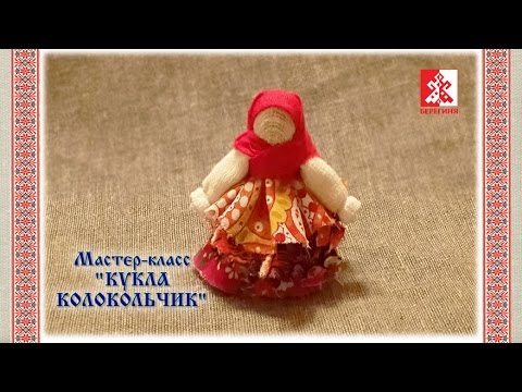 Народная кукла. Мастер-класс кукла КОЛОКОЛЬЧИК