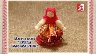 как сделать русско народную куклу из ткани