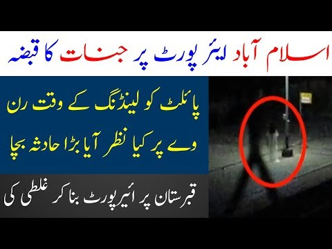 ISB Airport per Jinnat ka Qabza | Paranormal Activity at New Islamabad Airport | Limelight Studio