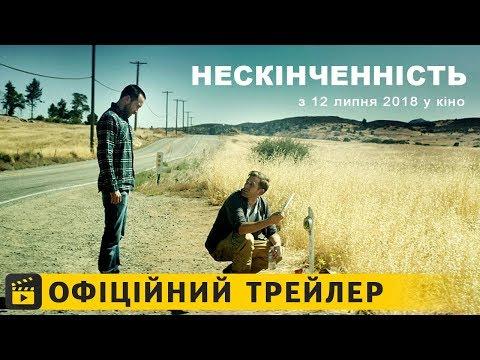 трейлер Нескінченність (2018) українською