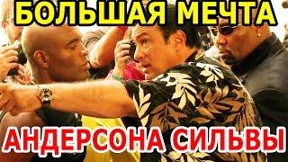 UFC 208: АНДЕРСОН СИЛЬВА И ЕГО МЕЧТА