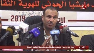 ندوة بمأرب حول تجريف مليشيا الحوثي للهوية الثقافية اليمنية