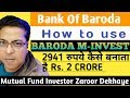 How to use Baroda m invest, This mobile app generates 2 crores from 2941 per month only | BOB