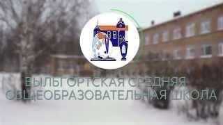 Презентация Выльгортской СОШ №1