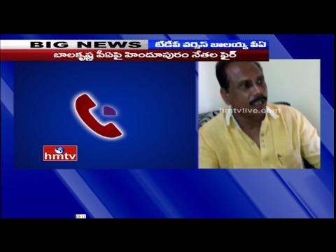 బాలయ్య పరువు తీస్తున్న పి. ఏ శేఖర్ | Balakrishna's PA  Phone Call Leaked Audio | Hindupur | HMTV