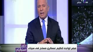 موسى: جماعة الإخوان أصل الإرهاب في العالم (فيديو)