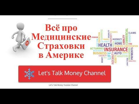 Health Insurance 2018 - Russian Language Медицинское Страхование в 2018 году