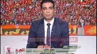 حسام عاشور وموقف من اصابته مع المنتخب