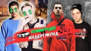 КОММЕРЧЕСКИЕ РЭПЕРЫ VS АНДЕГРАУНД