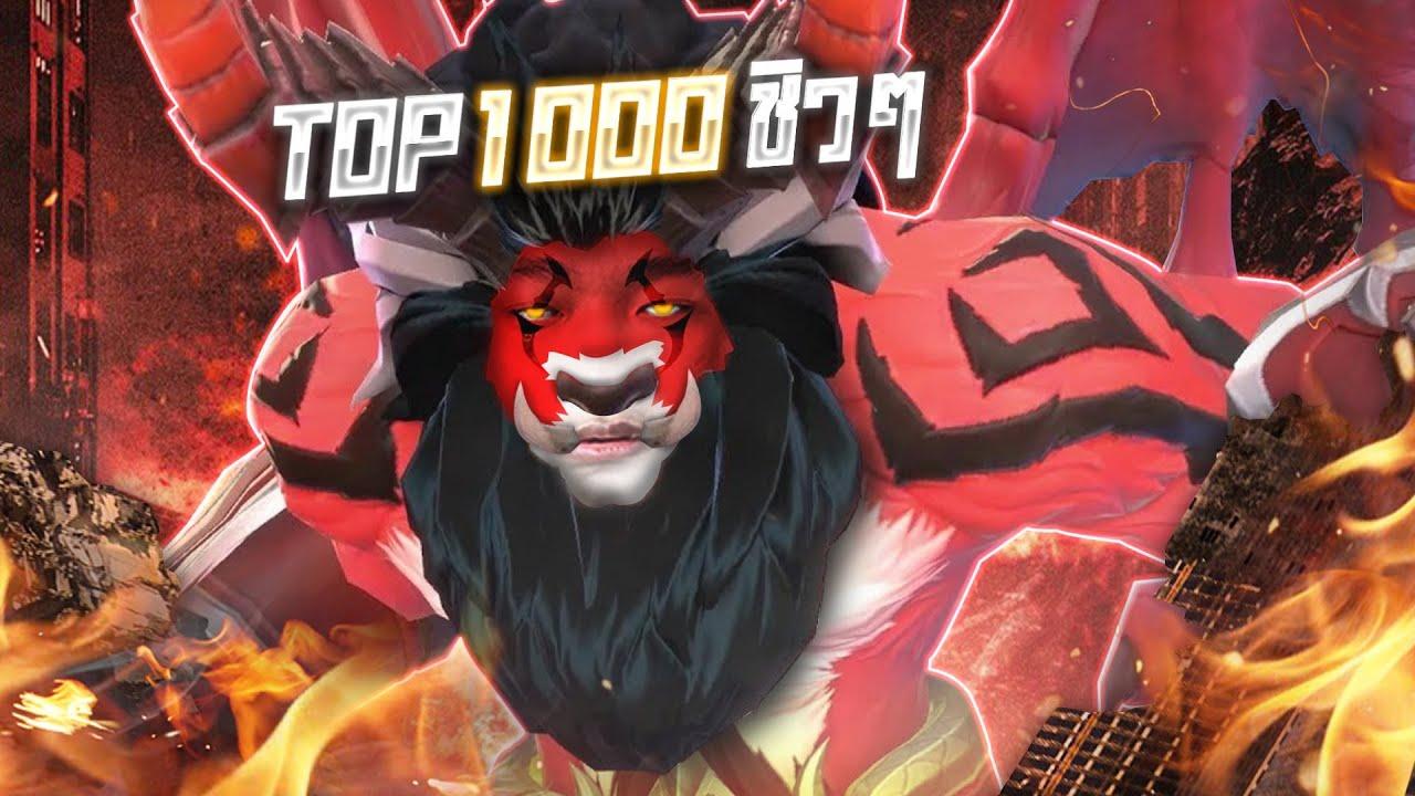 จะไต่ขึ้นtop 1000 ของโลกก็ไม่ยากเท่าไหร่นะ!! | Lost Centuria