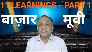 Top 11 Stock Market Learnings from Bazaar Movie - Part 1 (Hindi)