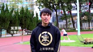 Publication Date: 2018-02-14 | Video Title: 旅港開平商會中學 2018 學界田徑宣傳片