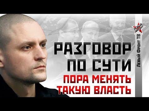 Сергей Удальцов: Пора