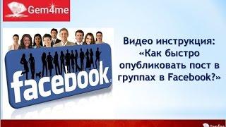 Как быстро опубликовать пост в группах Facebook?