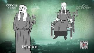 《法律讲堂(文史版)》 20191031 辽代疑案·国丈被刺疑云(下)| CCTV社会与法