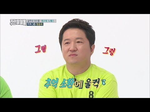 (Weekly Idol EP.311) The voice that God gave me, Yoon Jong Shin  [윤종神의 목소리 '이층집 소녀' 다시듣기]