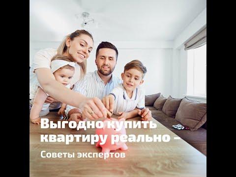 «Как выгоднее купить квартиру: советы экспертов» 12+