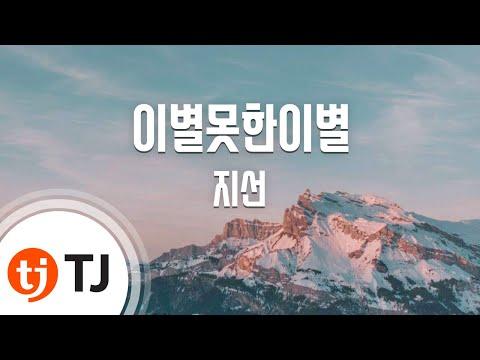 유튜브다운 (+) 지선 - 이별 못한 이별