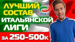 ЛУЧШИЙ СОСТАВ ИТАЛЬЯНСКОЙ ЛИГИ ЗА 250 500 ТЫСЯЧ МОНЕТ В ФИФА 20