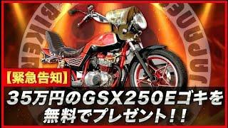 【パーツ解説付】無料プレゼントする35万円のGSX250Eゴキを紹介します