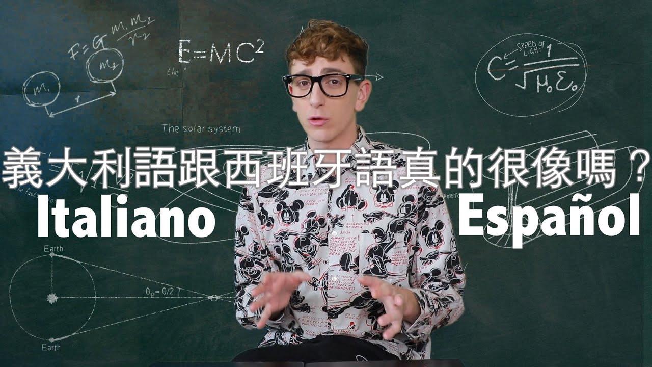 義大利語跟西班牙語真的很像嗎? - YouTube