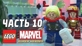 LEGO Marvel Super Heroes Прохождение - Часть 10 - ЛУЧШАЯ КОМАНДА!
