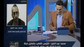 """بالفيديو.. عضو """"حقوق الإنسان"""" يكشف سر مقولته """"متبصليش"""" لوزير الداخلية"""