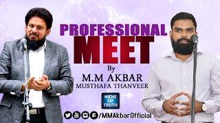 PROFESSIONAL MEET :: We Should Know ISLAM :: M.M Akbar, Musthafa Thanveer Latest 2016 :: Kannur