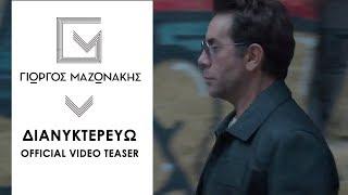 Γιώργος Μαζωνάκης - Διανυκτερεύω - Official Video Teaser – Year 2020 | Date Jan 20 | Time 20:20