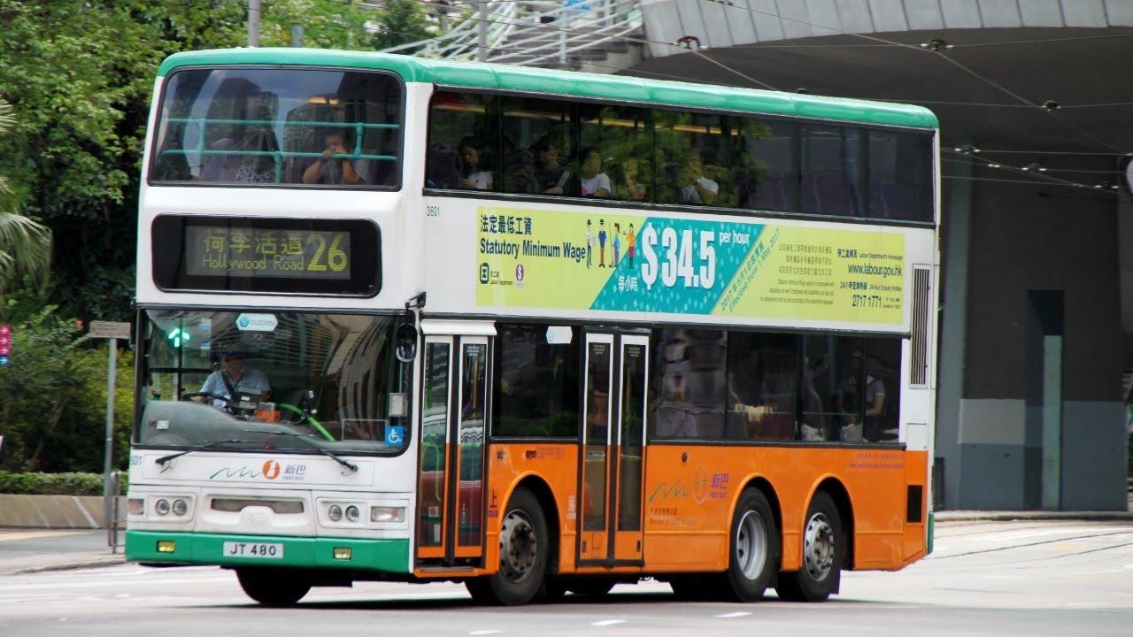 Hong Kong Bus NWFB 3601 @ 26 新巴Dennis Trident 勵德邨- 文武廟