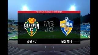 [하이라이트] K리그 1 강원FC : 울산현대 (H) – 20180718