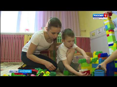 ГТРК Белгород - 2 апреля – Всемирный день распространения информации о проблеме аутизма