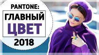 видео Модные цвета сезона весна-лето 2018
