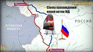 """""""Новая железная дорога!!! Москва лишает Киев последних аргументов"""