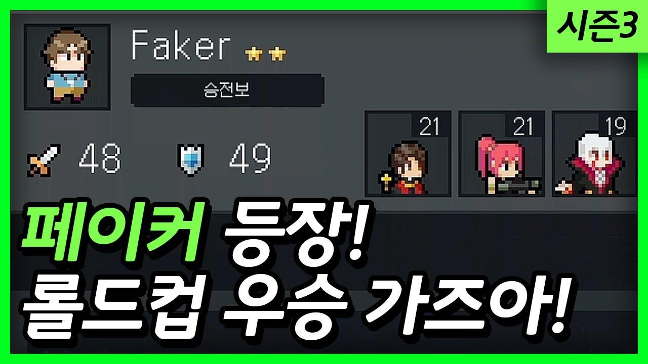 [팀파이트 매니저 시즌3] 2화(최종화) 페이커 등장! 롤드컵 우승 가즈아🏆 (Teamfight Manager)